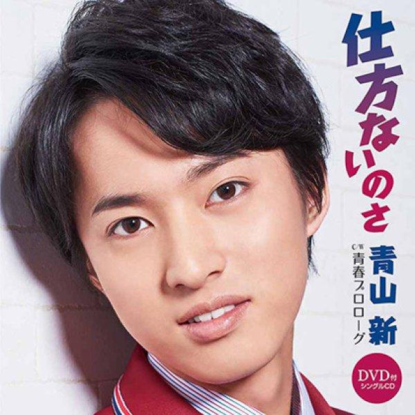 画像1: 仕方ないのさ/青春プロローグ(DVD付)/青山新 [CD+DVD] (1)