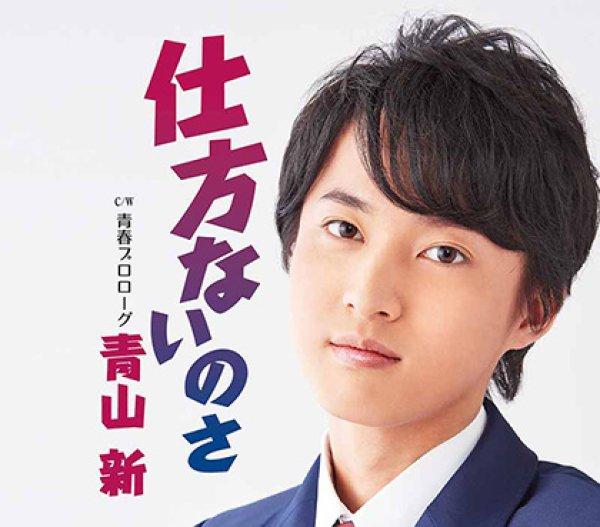 画像1: 仕方ないのさ/青春プロローグ/青山新 [CD] (1)