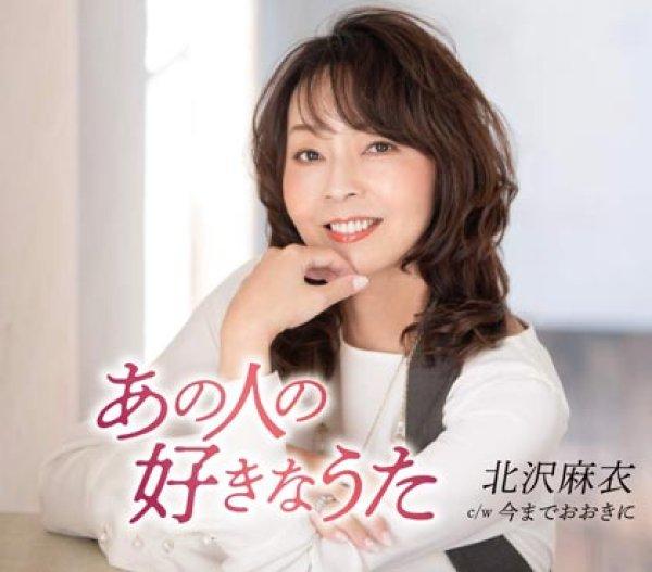 画像1: あの人の好きなうた/今までおおきに/北沢麻衣 [CD]gak9 (1)