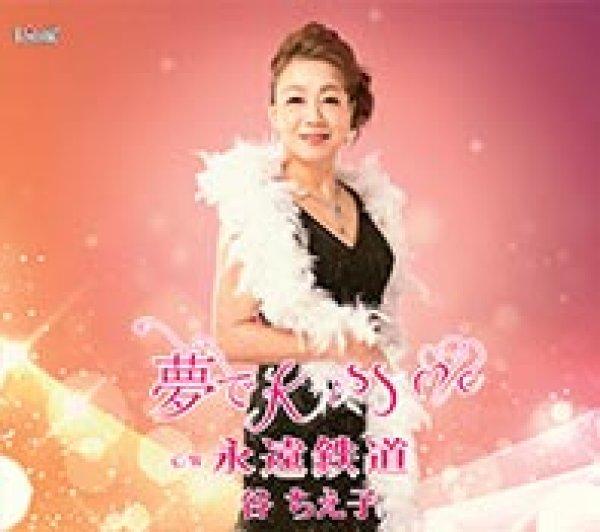 画像1: 夢でKiss me/永遠鉄道/谷ちえ子 [CD]gak9 (1)
