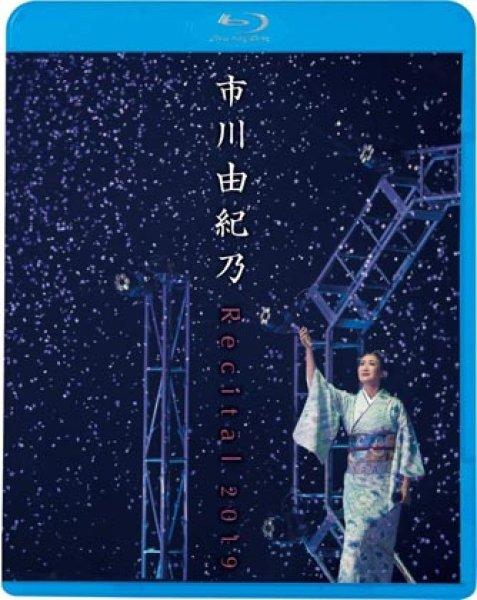 画像1: 市川由紀乃リサイタル2019/市川由紀乃 [Blu-ray Disc] (1)
