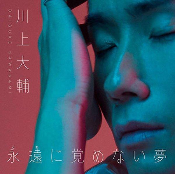 画像1: 【タイプA】永遠に覚めない夢/Destiny/川上大輔 [CD] (1)