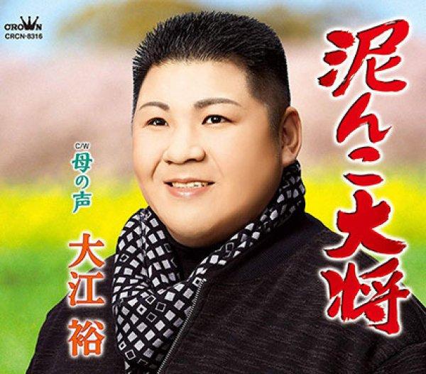 画像1: 泥んこ大将/母の声/大江裕 [カセットテープ/CD] (1)