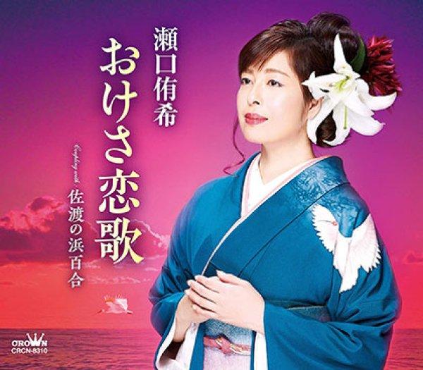画像1: おけさ恋歌/佐渡の浜百合/瀬口侑希 [カセットテープ/CD] (1)