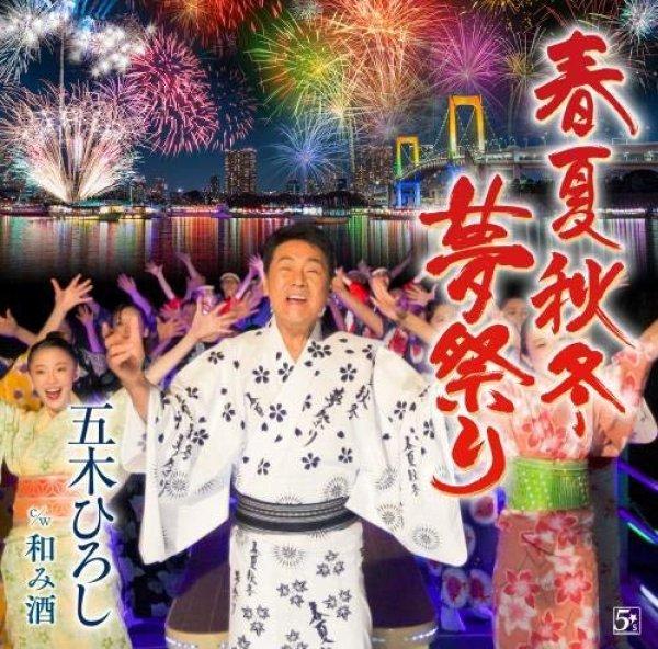 画像1: 春夏秋冬・夢祭り/和み酒(ギターバージョン)/五木ひろし [カセットテープ/CD] (1)