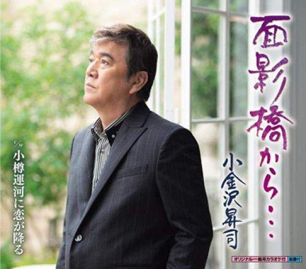 画像1: 面影橋から・・・/小樽運河に恋が降る/小金沢昇司 [カセットテープ/CD] (1)