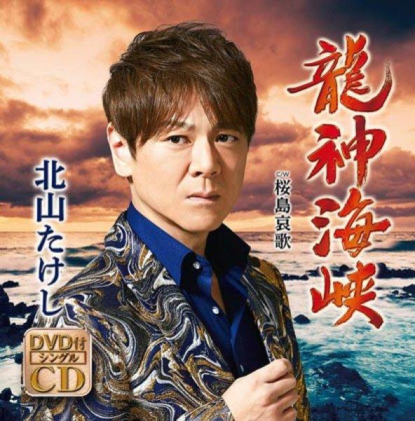 画像1: 龍神海峡/桜島哀歌(DVD付)/北山たけし [CD+DVD] (1)