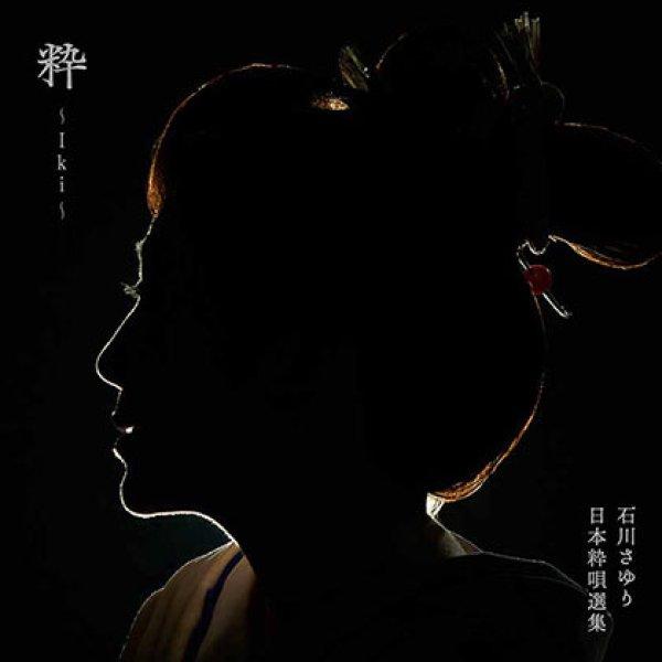 画像1: 粋~Iki~/石川さゆり [CD] (1)