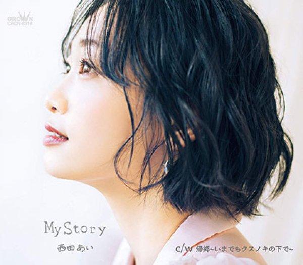 画像1: 【タイプA】My Story/帰郷~いまでもクスノキの下で/西田あい [CD] (1)