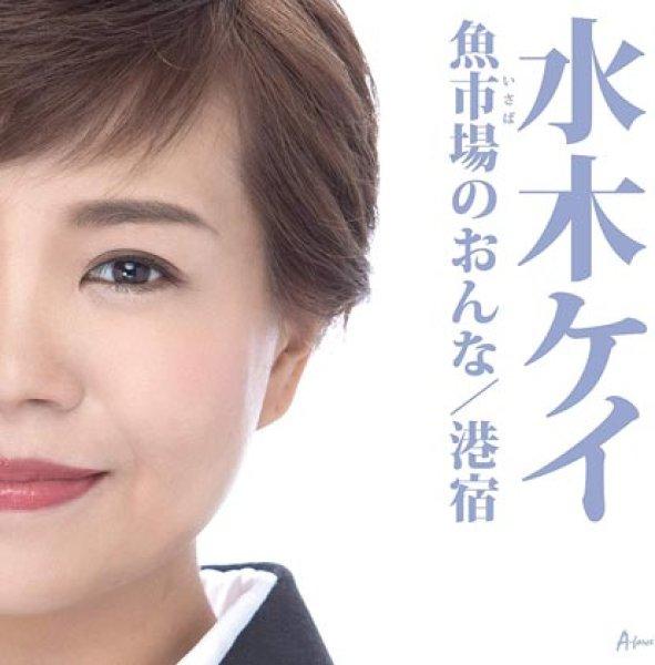 画像1: 魚市場のおんな/港宿/水木ケイ [CD] (1)