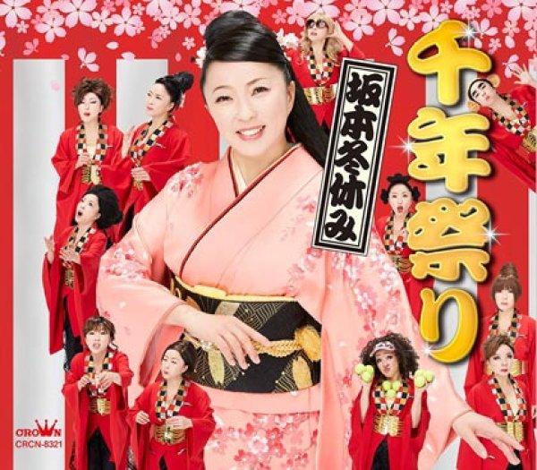 画像1: 千年祭り/坂本冬休み [CD] (1)