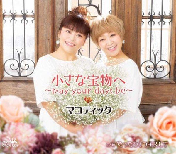 画像1: 小さな宝物へ~may your days be~/たったひとつキスして/マコティック [CD]gak9 (1)