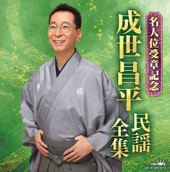 画像1: 成世昌平 民謡全集 名人位受章記念/成世昌平 [CD] (1)
