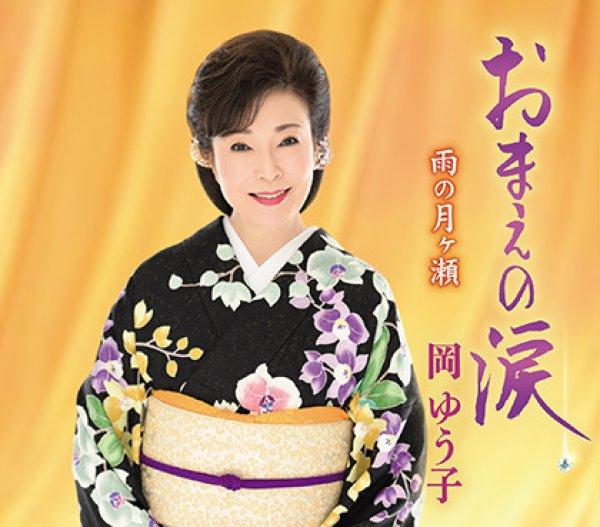 画像1: おまえの涙/雨の月ヶ瀬/岡ゆう子 [カセットテープ/CD] (1)