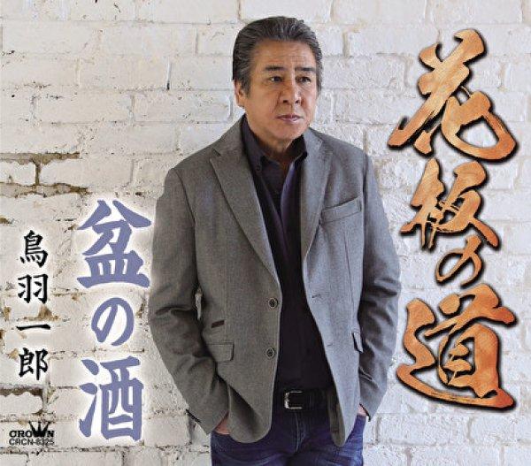 画像1: 花板の道/盆の酒/鳥羽一郎 [CD] (1)