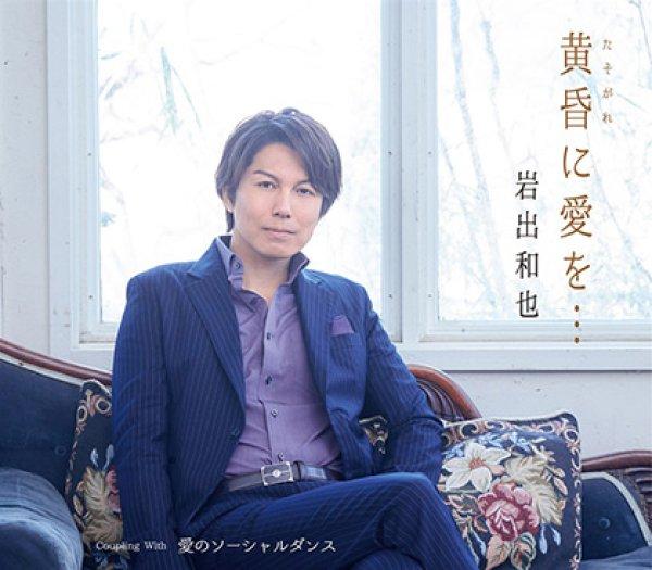 画像1: 黄昏に愛を・・・/愛のソーシャルダンス/岩出和也 [CD] (1)