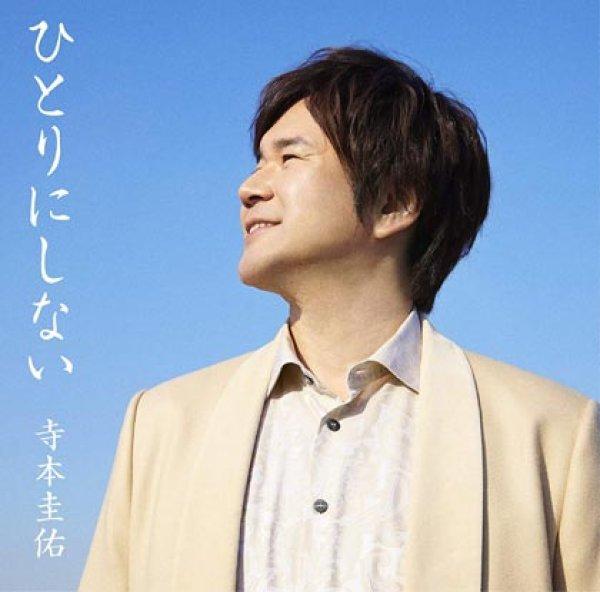 画像1: ひとりにしない(スペシャル・パッケージ)/寺本圭佑 [CD] (1)