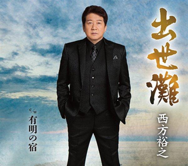 画像1: 出世灘/有明の宿/西方裕之 [カセットテープ/CD] (1)