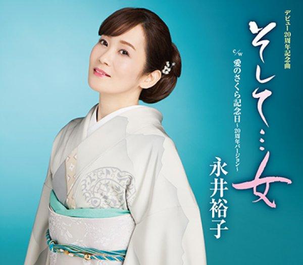 画像1: そして・・・女/愛のさくら記念日2020/永井裕子 [カセットテープ/CD] (1)