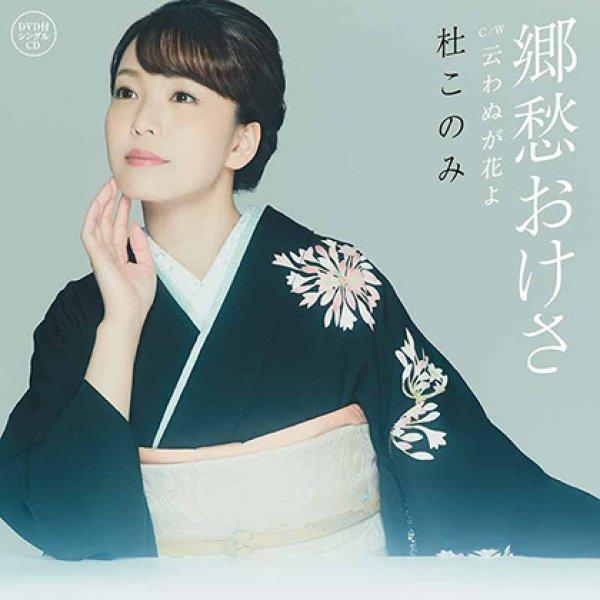 画像1: 郷愁おけさ(DVD付)/杜このみ [CD+DVD] (1)