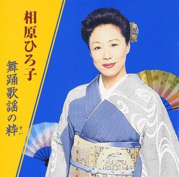 画像1: 舞踊歌謡の粋/相原ひろ子 [CD] (1)