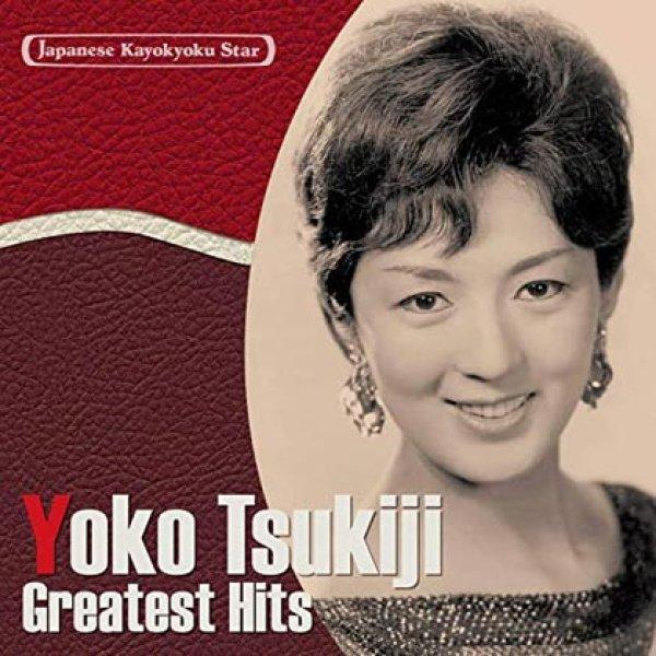 画像1: 日本の流行歌スターたち(27) 築地容子 ジャニー・ギター~セレソ・ローサ/築地容子 [CD] (1)