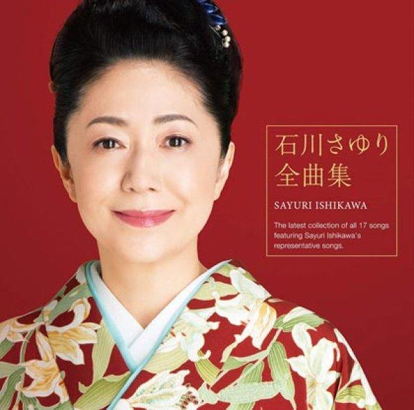 画像1: 石川さゆり全曲集/石川さゆり [CD] (1)
