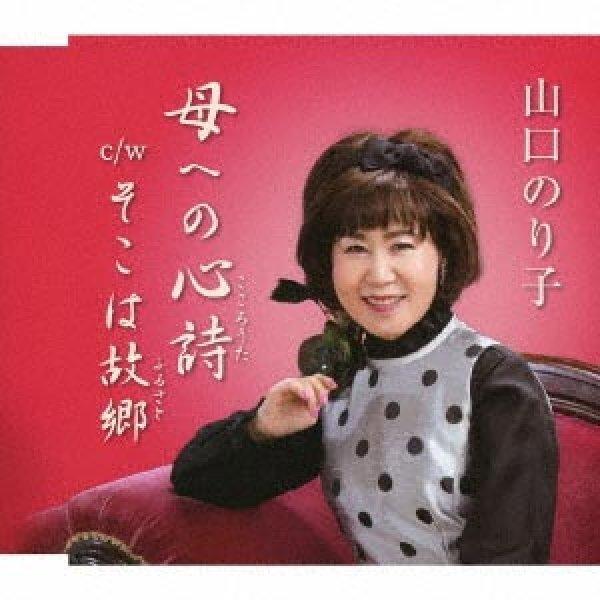 画像1: 母への心詩/そこは故郷/山口のり子 [CD]gak9 (1)