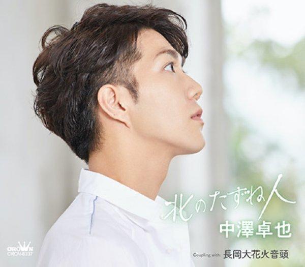 画像1: 北のたずね人/長岡大花火音頭(タイプD)/中澤卓也 [CD] (1)