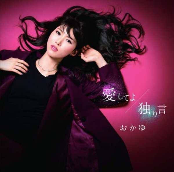 画像1: 【朝日楼盤】愛してよ/独り言/朝日楼(朝日のあたる家)/おかゆ [CD] (1)