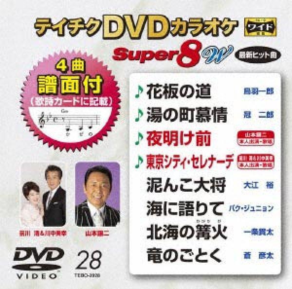 画像1: テイチクDVDカラオケ スーパー8W Vol.028 全8曲入 (1)