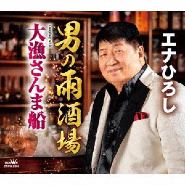 画像1: 男の雨酒場/大漁さんま船/エナひろし [CD]gak9 (1)