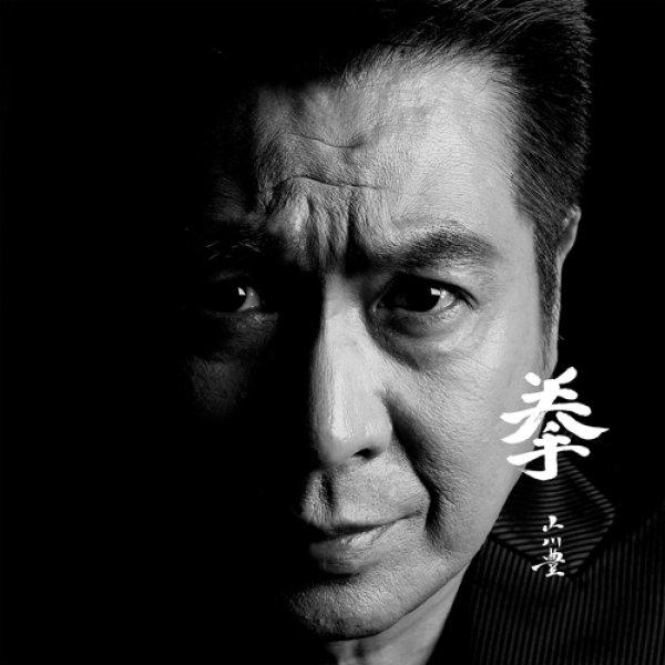 画像1: 拳/雨物語 ~2020バージョン~/山川豊 [カセットテープ/CD] (1)