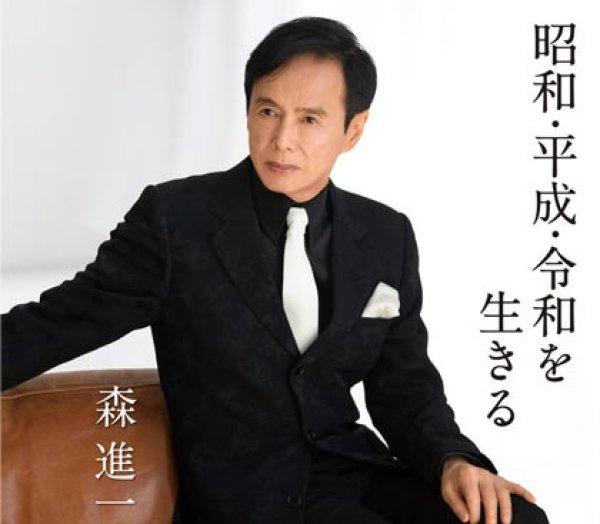 画像1: 昭和・平成・令和を生きる/森進一 [カセットテープ/CD] (1)