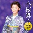 画像4: 【7月12日楽園堂YouTubeチャンネル限定】小桜舞子 [CD] (4)