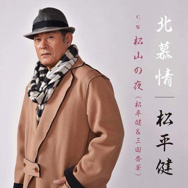 画像1: 北慕情/松山の夜/松平健 [CD] (1)