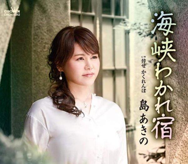 画像1: 海峡わかれ宿/倖せかくれんぼ/島あきの [CD] (1)
