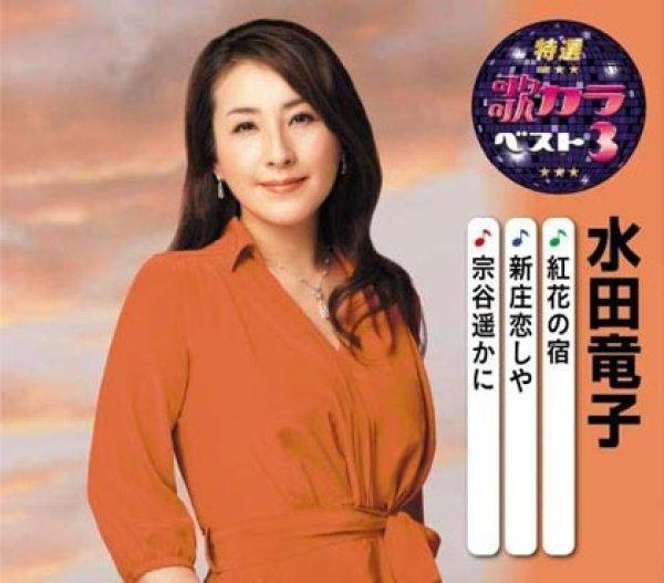 画像1: 特選・歌カラベスト3 紅花の宿/新庄恋しや/宗谷遥かに/水田竜子 [CD] (1)