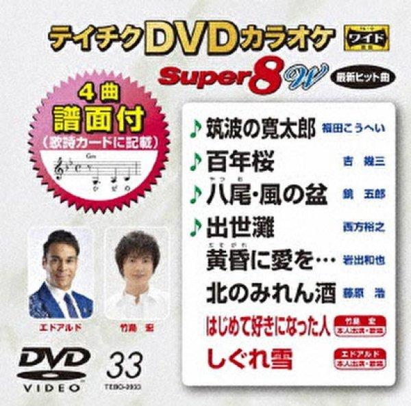 画像1: テイチクDVDカラオケ スーパー8W Vol.033 全8曲入 (1)