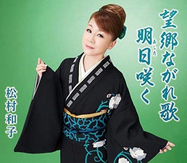 画像1: 望郷ながれ歌/明日咲く/松村和子 [CD] (1)