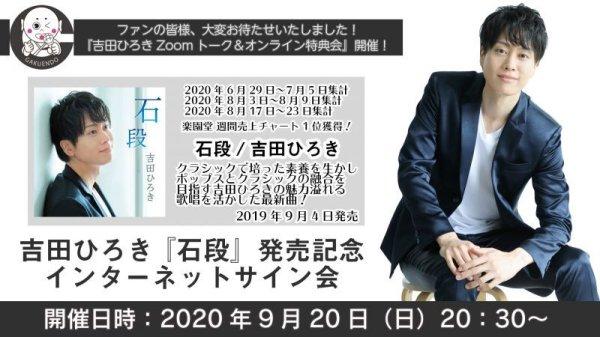 画像1: 吉田ひろき Zoomトーク&オンライン特典会【9月20日開催限定商品】[CD] (1)