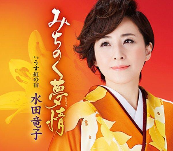画像1: みちのく夢情/うす紅の宿/水田竜子 [CD] (1)