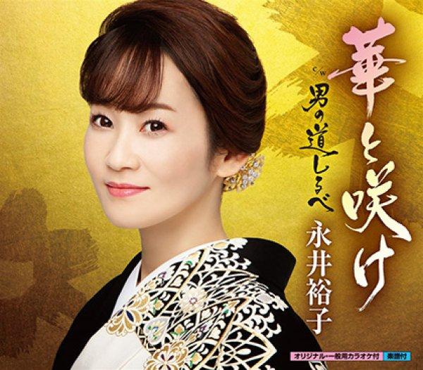 画像1: 華と咲け/男の道しるべ/永井裕子 [CD] (1)