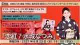 水城なつみ 新曲『恋紅』発売記念 ミニライブ&インターネットサイン会【6月23日楽園堂YouTubeチャンネル】