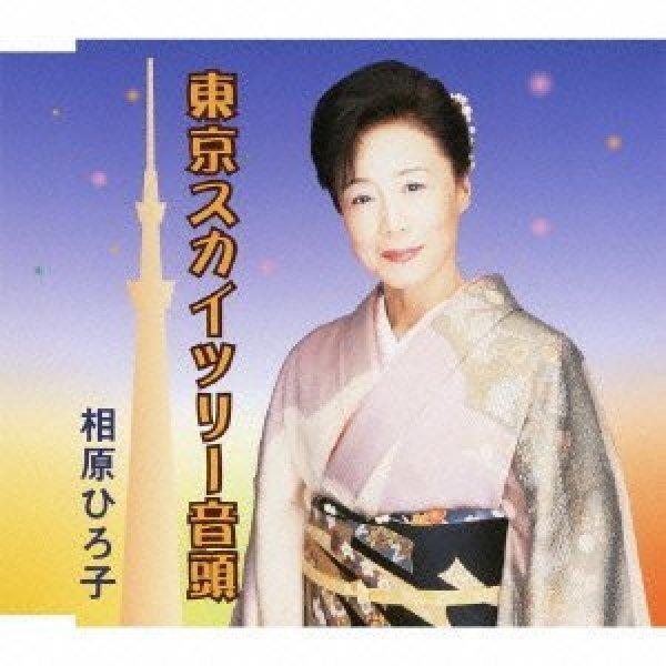 画像1: 東京スカイツリー音頭/相原ひろ子 [カセットテープ/CD] (1)