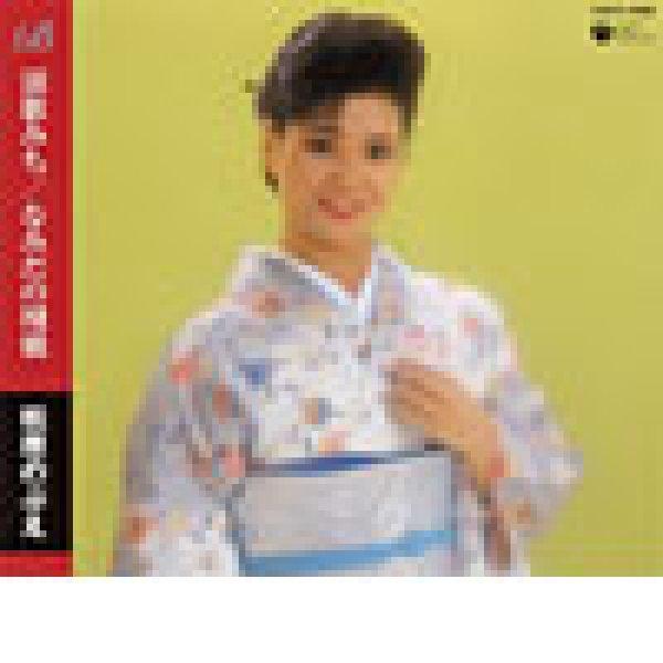 画像1: 演歌みち/なみだの桟橋/松原のぶえ [CD] (1)