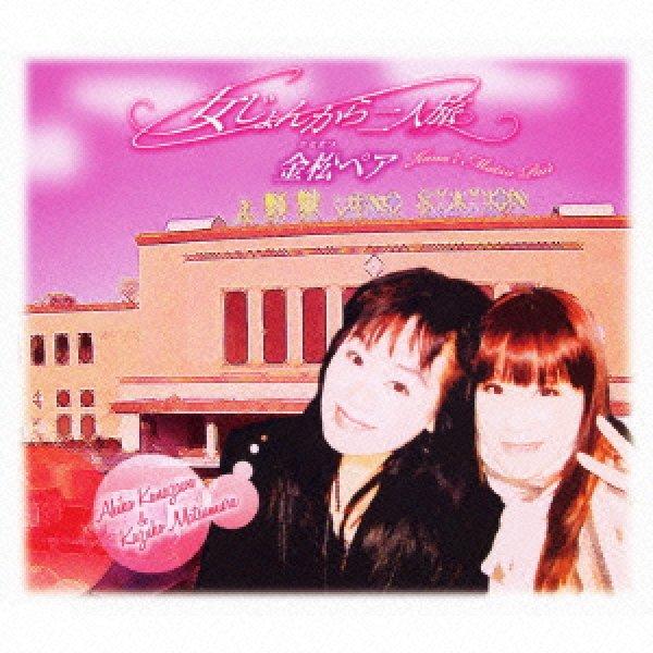 画像1: 女じょんから二人旅/金松ペア(金沢明子&松村和子) [CD] (1)