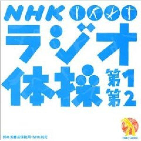 画像1: NHK ラジオ体操 第1 第2 [カセットテープ/CD] (1)