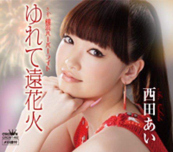 画像1: ゆれて遠花火/西田あい [CD] (1)