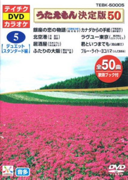 画像1: テイチクDVDカラオケ 銀座の恋の物語 他 全50曲入 (1)